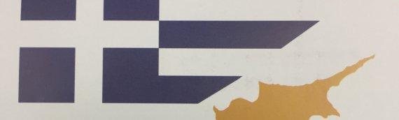 Τρίτη Διάλεξη για το Κυπριακό στην Αίγινα